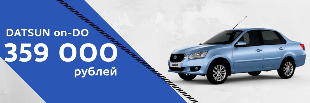 Datsun on-Do от 359000 руб