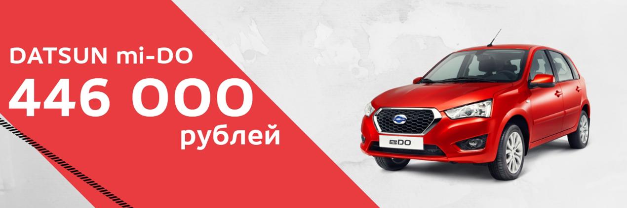 Datsun mi-DO от 446 000 рубелей в октябре!