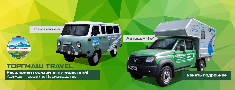 Аренда автомобилей «ТОРГМАШ Travel»