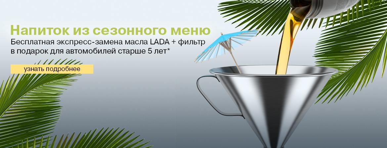Напиток из сезонного меню