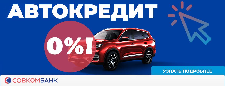 Автокредит под 0%