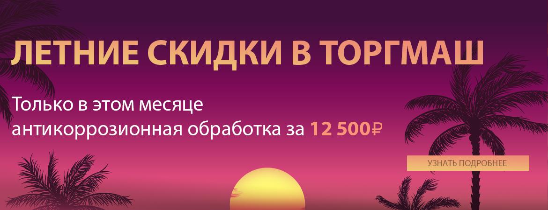 Антикоррозионная обработка ВСЕГО за 12 500р.!