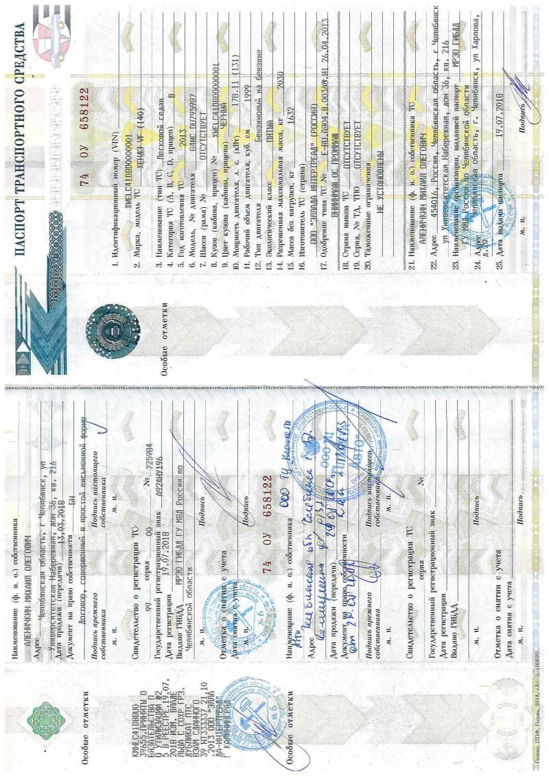 Hyundai i40 2.0 АТ (178 л. с.) Advance+High Tech